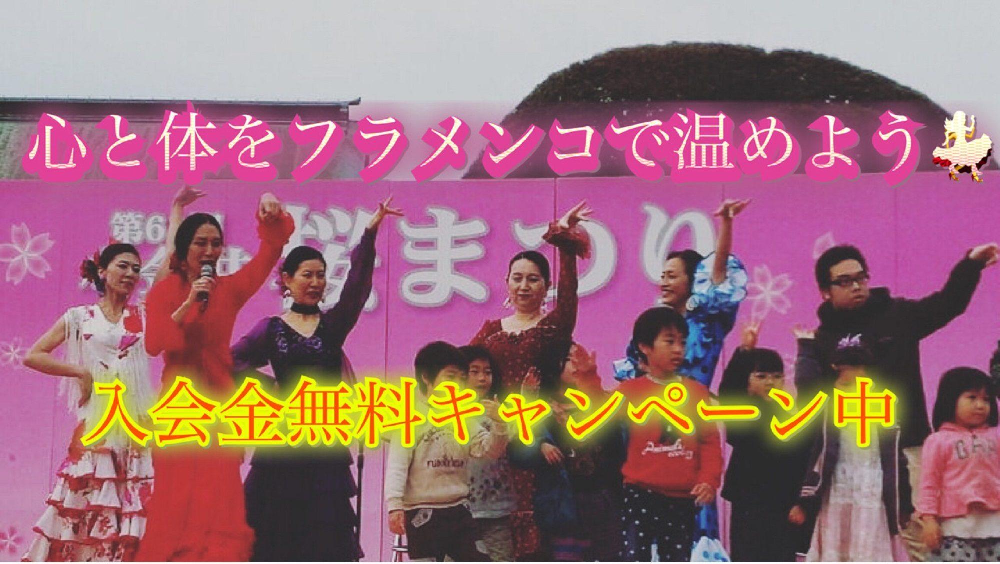 西川千鶴フラメンコ教室 Estudio Aixa