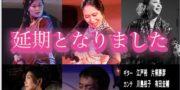 1/21新春ライブ延期のお知らせ