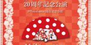 アトリエプリマ20周年記念公演に出演いたします。